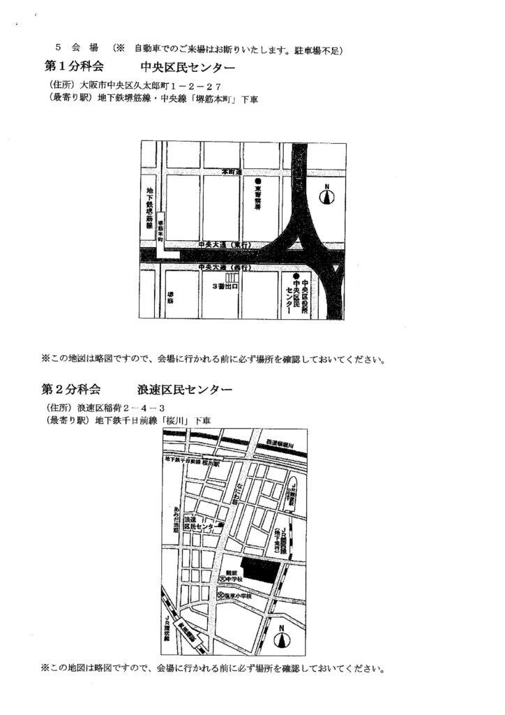 平成28年度市立校園PTA役員・委員研修会会場-001
