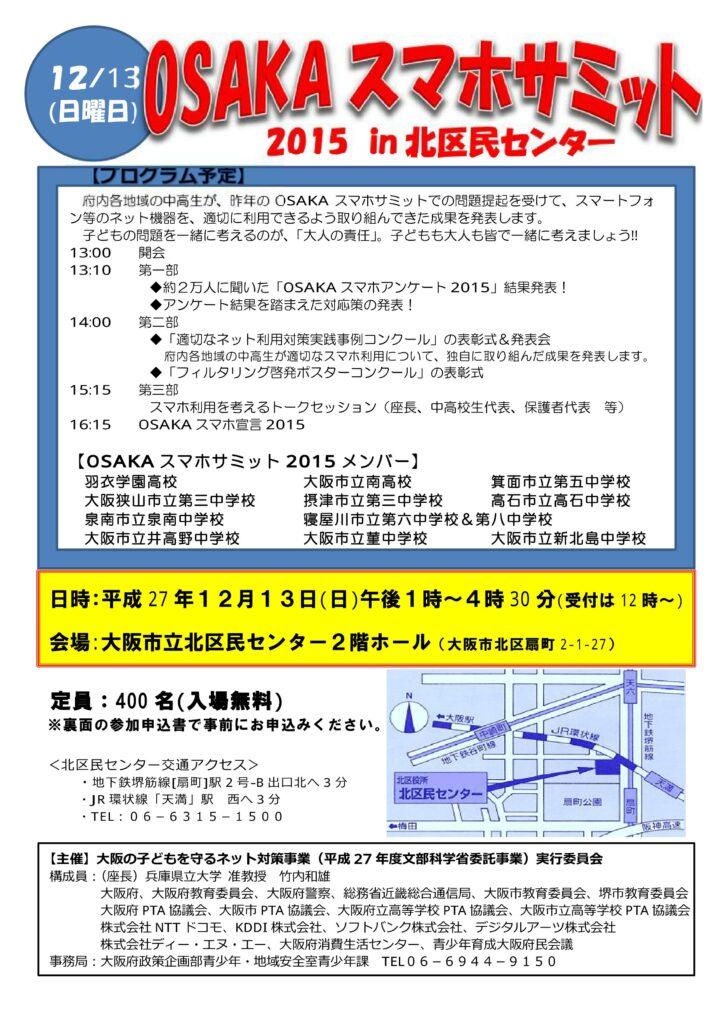 OSAKAスマホサミット2015ちらし_imgs-0001