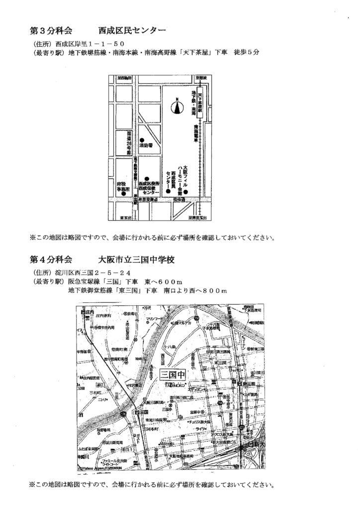平成28年度市立校園PTA役員・委員研修会会場-002