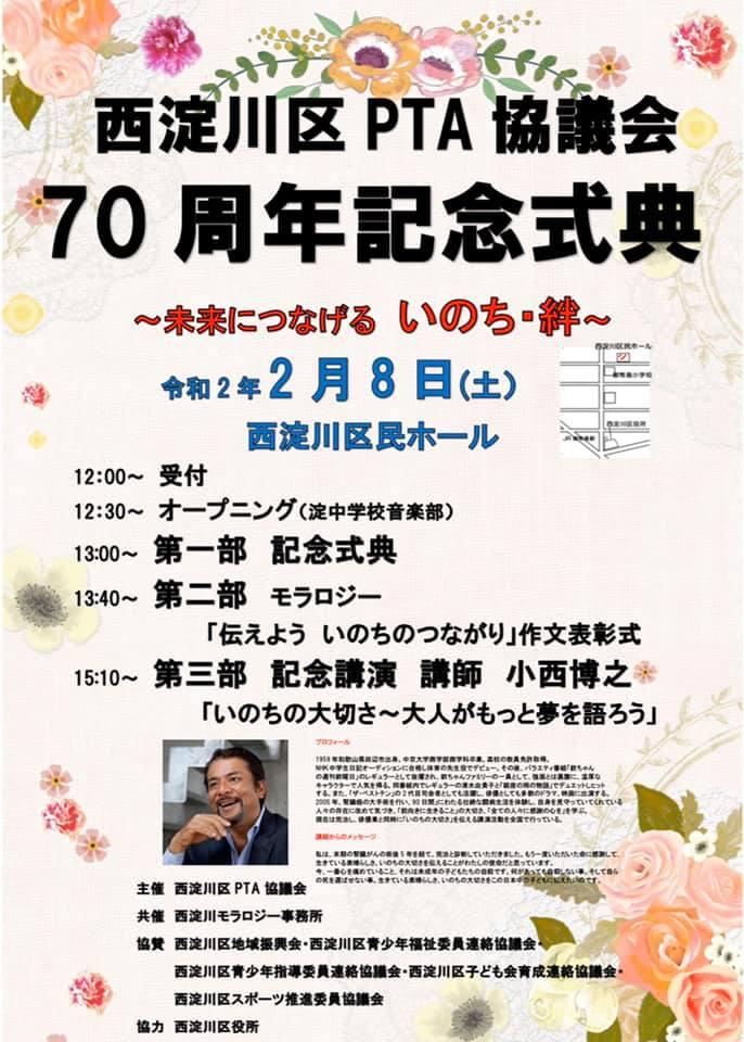 西淀川区PTA協議会70周年記念式典チラシ